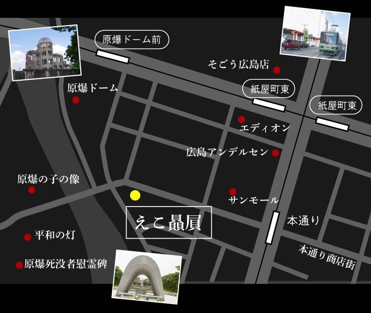 えこ贔屓ロケーションMAP